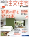神奈川の注文住宅 2010冬春
