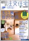神奈川の注文住宅 2010春夏