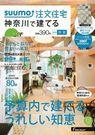 SUUMO注文住宅 神奈川で建てる 2015春夏