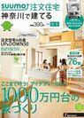 SUUMO注文住宅 神奈川で建てる 2015秋冬