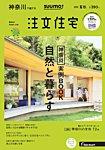 SUUMO注文住宅 神奈川で建てる 2018冬夏秋