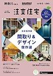 SUUMO注文住宅 神奈川で建てる 2018冬秋冬