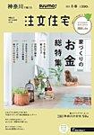 SUUMO注文住宅 神奈川で建てる 2019冬春