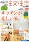 神奈川の注文住宅 2012