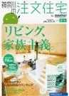 神奈川の注文住宅 2012夏秋