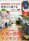 SUUMO注文住宅 神奈川で建てる 2015年冬春号