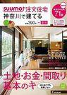 SUUMO注文住宅 神奈川で建てる 2015夏秋
