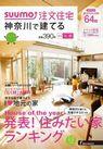 SUUMO注文住宅 神奈川で建てる 2016冬春