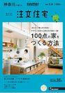 SUUMO注文住宅 神奈川で建てる 2017冬春号