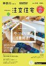 SUUMO注文住宅 神奈川で建てる 2018冬春号