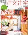 神奈川の注文住宅 2012年秋冬号