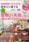 SUUMO注文住宅 神奈川で建てる 2014年春夏号