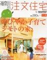 神奈川の注文住宅 2013年冬春号
