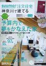 SUUMO注文住宅 神奈川で建てる 2014年冬春号