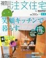 神奈川の注文住宅 2013年春夏号
