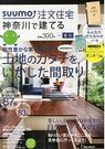 SUUMO注文住宅 神奈川で建てる 2014年夏秋号